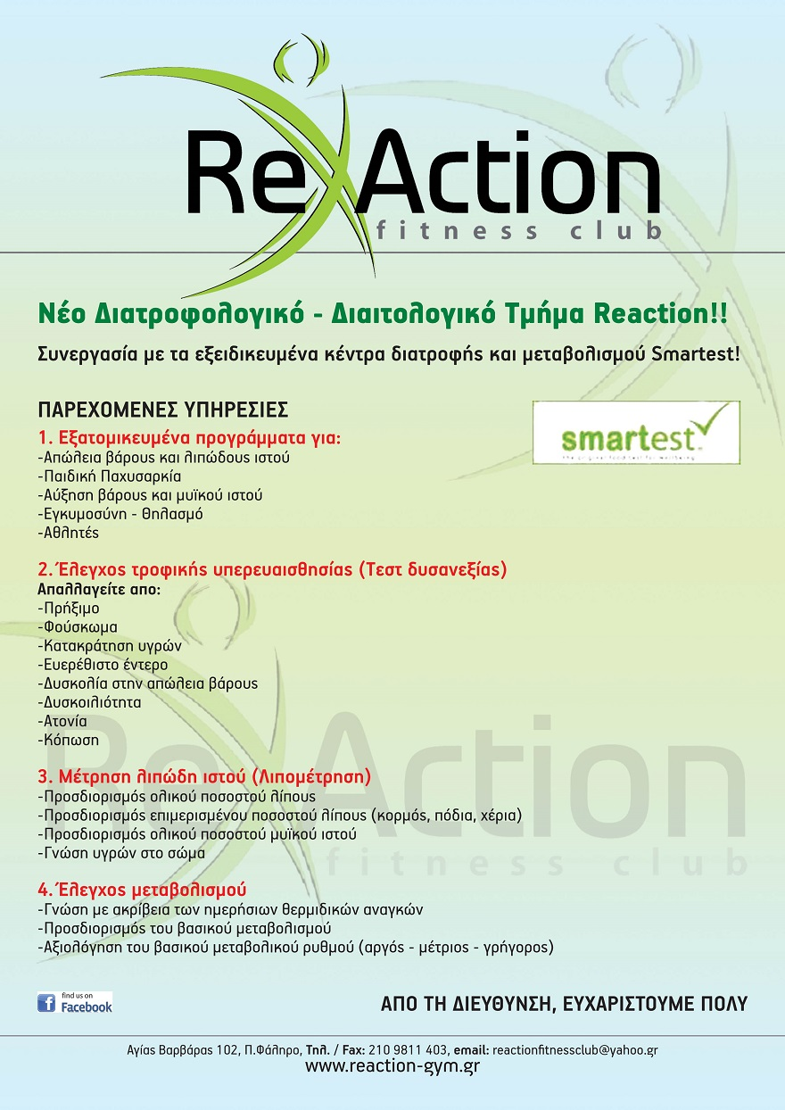 reaction diatrofi